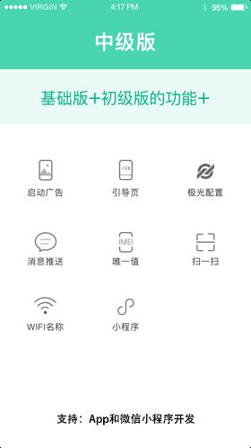 Web_App_中级版