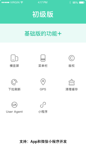 Web_App_初级版